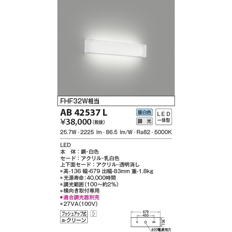 AB42537L コイズミ照明器具 ブラケット 一般形 一般形 LED