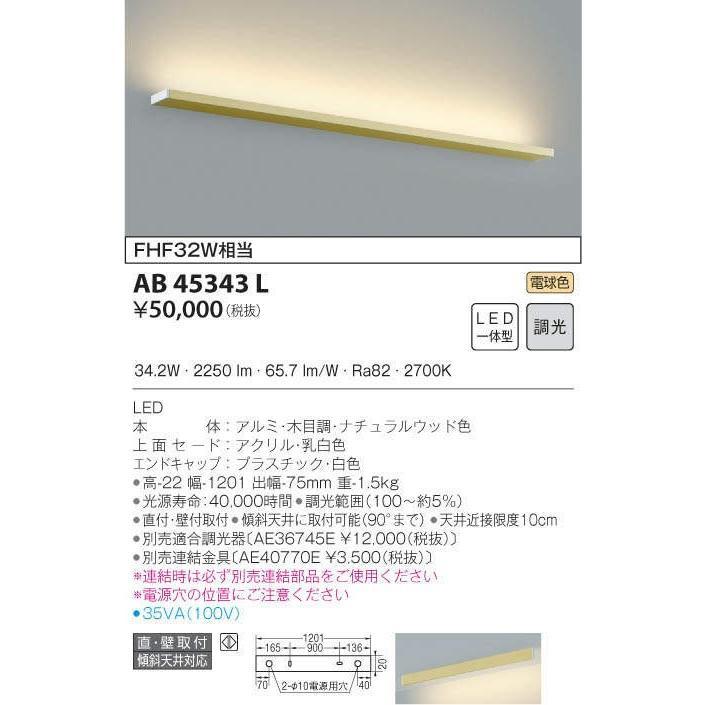 AB45343L コイズミ照明器具 ブラケット 一般形 LED