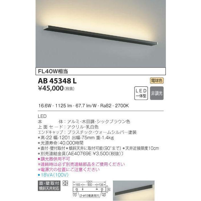 AB45348L コイズミ照明器具 ブラケット 一般形 一般形 LED
