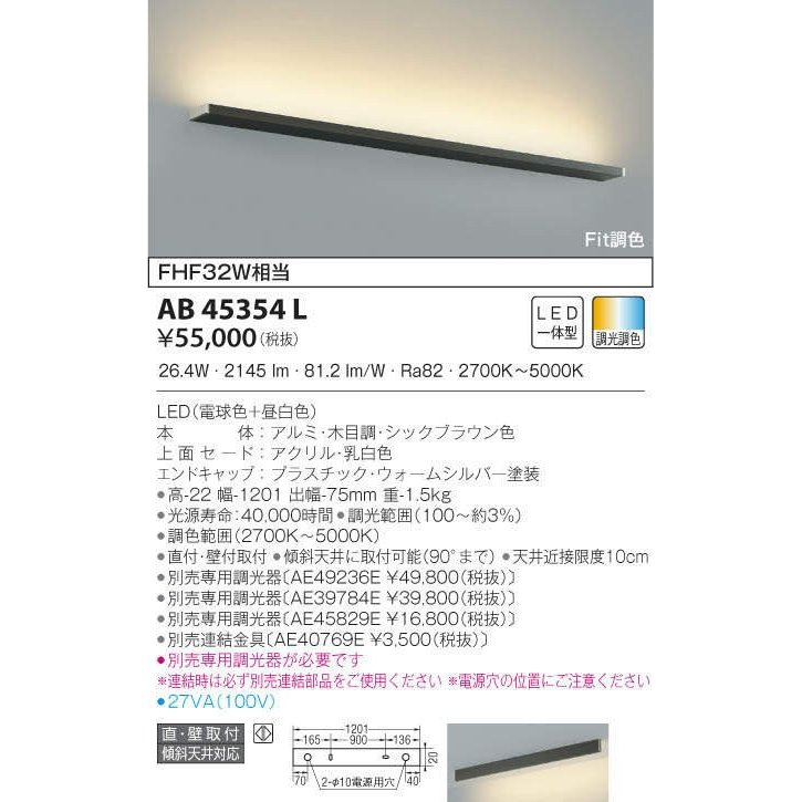 AB45354L コイズミ照明器具 ブラケット 一般形 LED