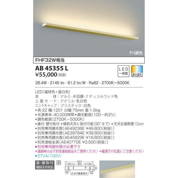 AB45355L コイズミ照明器具 ブラケット 一般形 LED