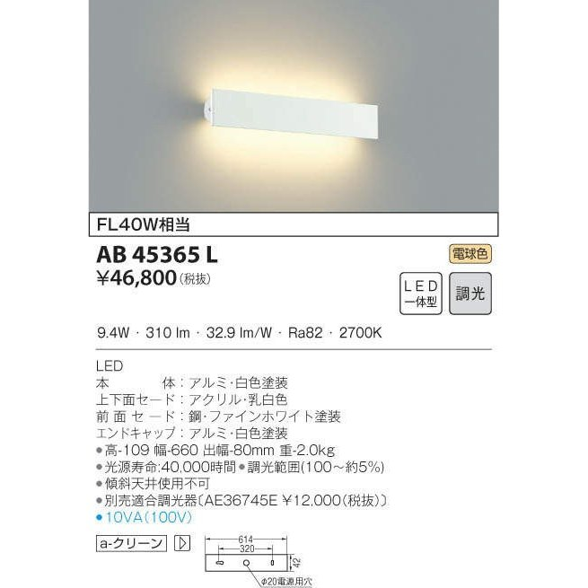 AB45365L コイズミ照明器具 ブラケット 一般形 LED