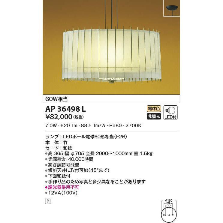 AP36498L コイズミ照明器具 コイズミ照明器具 ペンダント LED