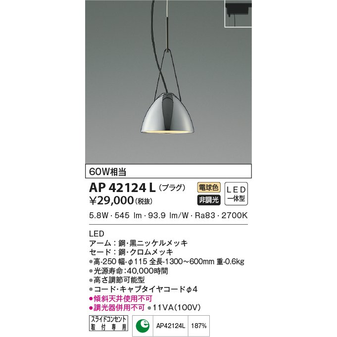 AP42124L コイズミ照明器具 ペンダント ペンダント ペンダント LED 3fe