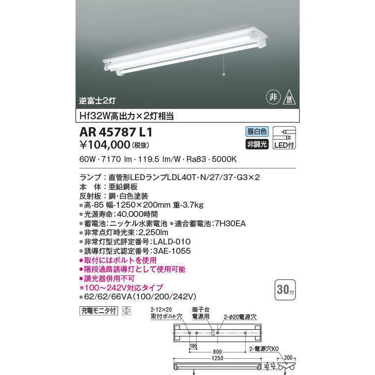 AR45787L1 コイズミ照明器具 ベースライト 非常灯 LED