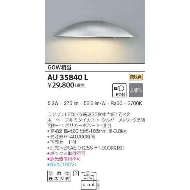 AU35840L コイズミ照明器具 ポーチライト LED