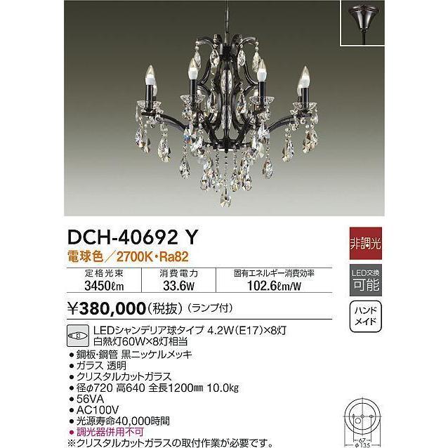 DCH-40692Y 大光電機 LED シャンデリア
