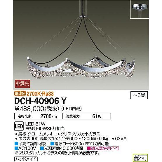 DCH-40906Y 大光電機 LED シャンデリア