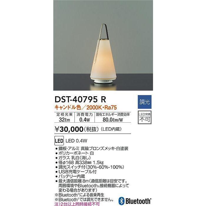 DST-40795R 大光電機 LED スタンド