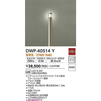 DWP-40514Y 大光電機 LED 屋外灯 ポールライト