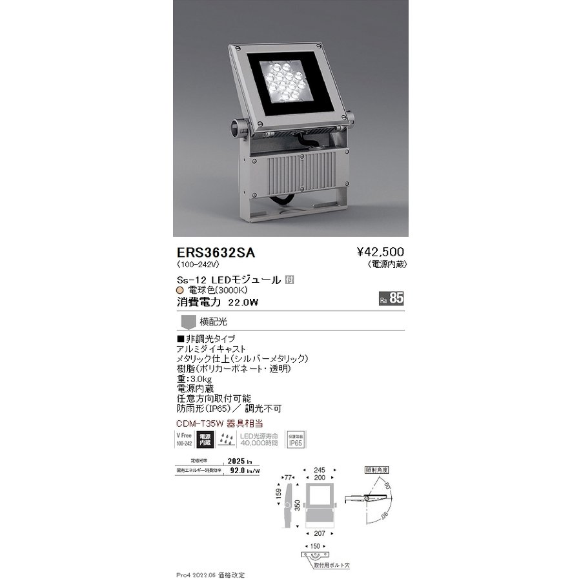 ERS3632SA 遠藤照明 屋外灯 スポットライト LED アーム別売