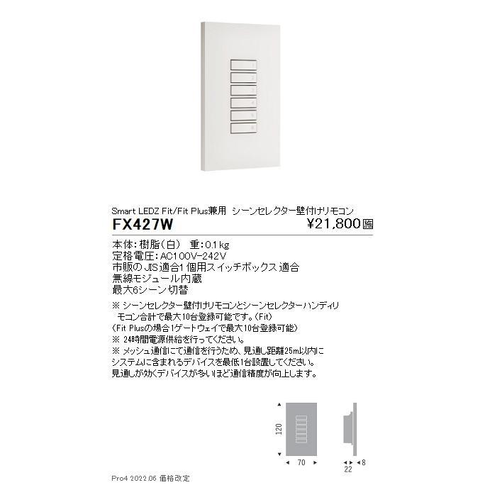 FX427W 遠藤照明 オプション オプション