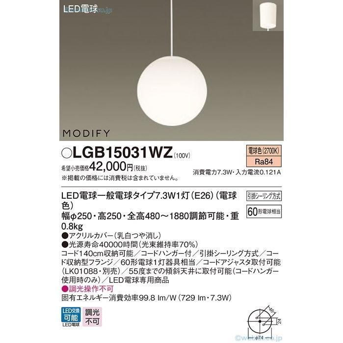 LGB15031WZ パナソニック照明 ペンダント LED◆