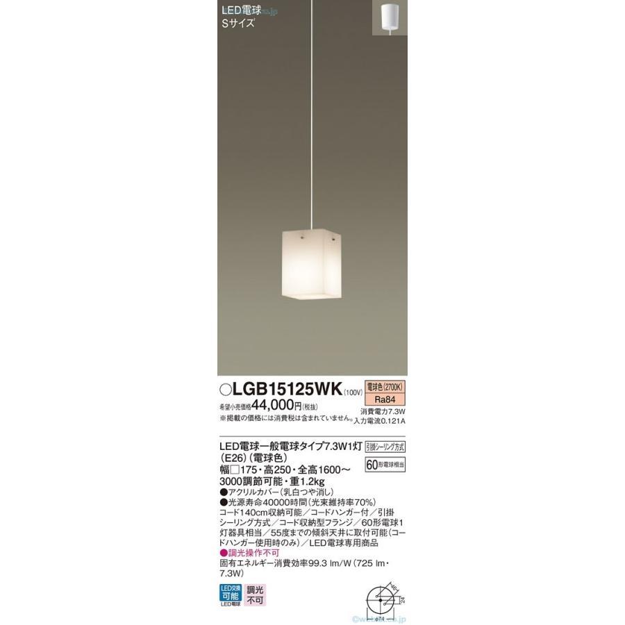 LGB15125WK パナソニック照明 ペンダント LED◆