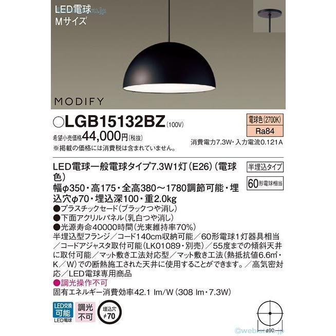 LGB15132BZ パナソニック照明 ペンダント ペンダント ペンダント LED 埋込穴φ70◆ 44a