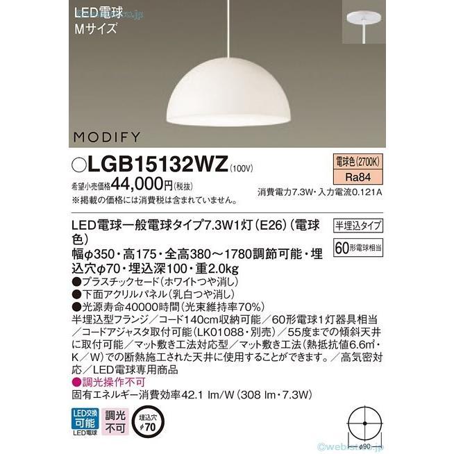 LGB15132WZ パナソニック照明 ペンダント LED 埋込穴φ70◆