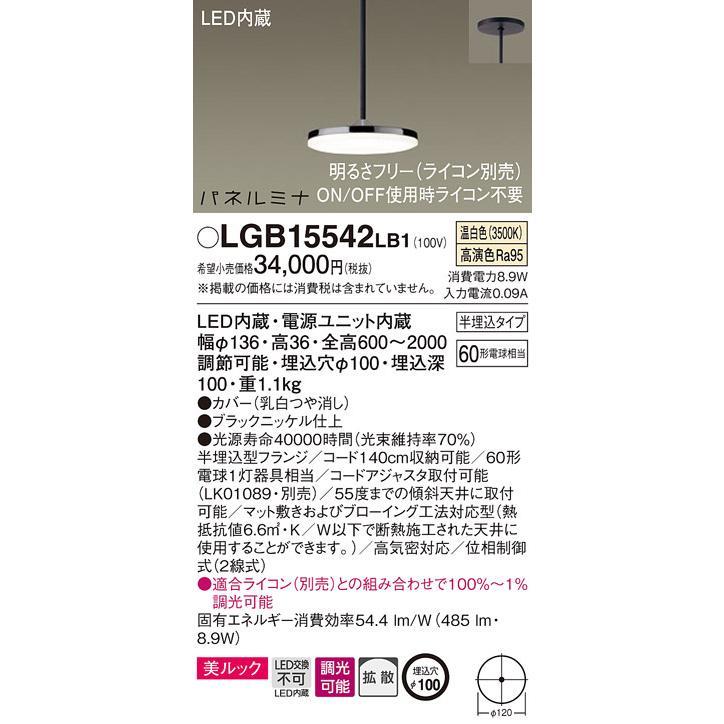 LGB15542LB1 パナソニック照明 ペンダント LED◆ LED◆ LED◆ be0