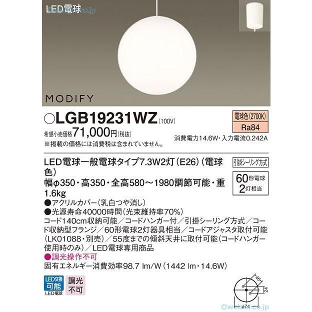 LGB19231WZ パナソニック照明 パナソニック照明 パナソニック照明 ペンダント LED◆ ffc