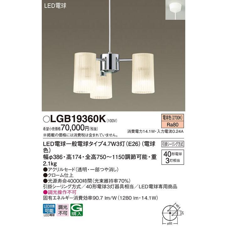 LGB19360K パナソニック照明 シャンデリア LED◆