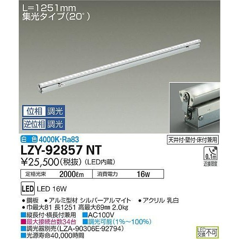 LZY92857NT 大光電機 LED ベースライト 間接照明・建築化照明 受注生産品