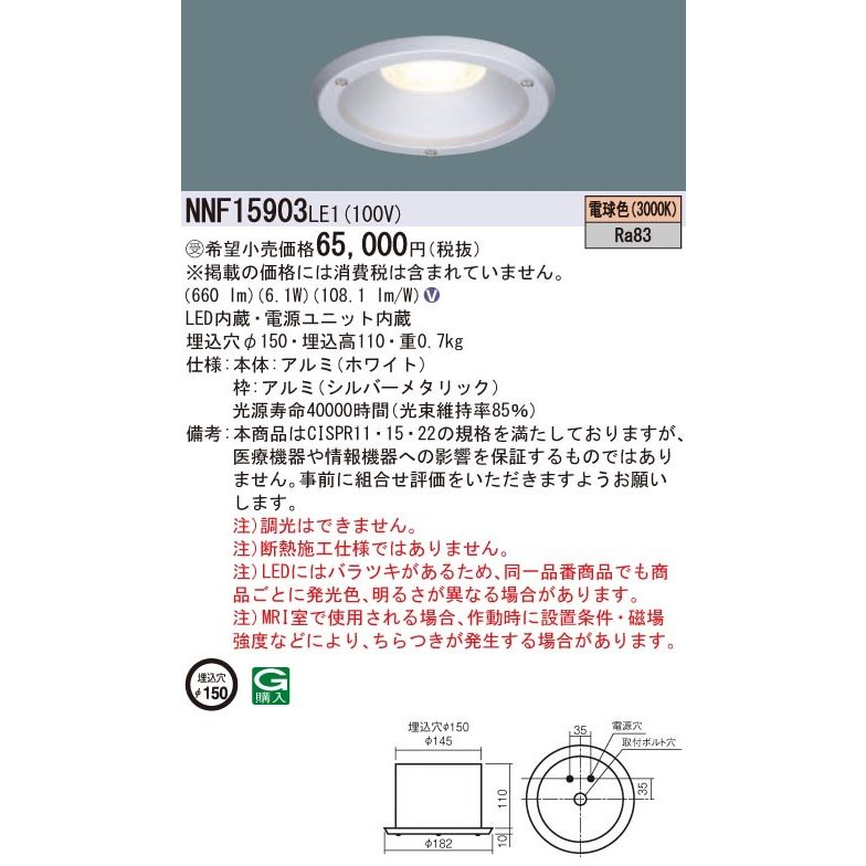 NNF15903LE1 パナソニック施設照明 パナソニック施設照明 LED ダウンライト 一般形 受注生産品 埋込穴φ150◇