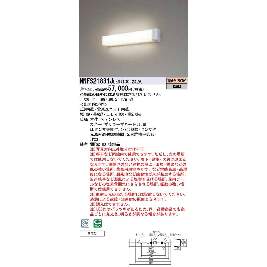 NNFS21831JLE9 パナソニック施設照明 LED 屋外灯 ブラケット 受注生産品◇