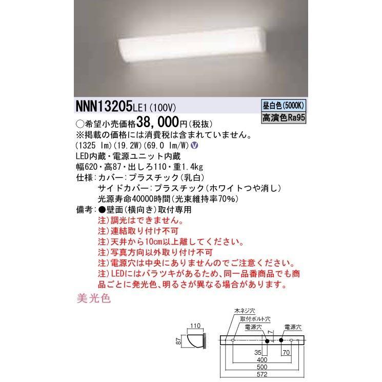 NNN13205LE1 パナソニック施設照明 LED ブラケット 洗面室灯◇ 洗面室灯◇
