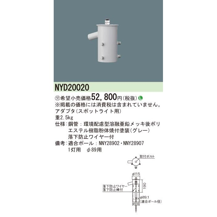 NYD20020 パナソニック施設照明 オプション 受注生産品◇