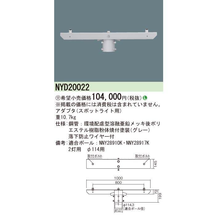 NYD20022 パナソニック施設照明 オプション 受注生産品◇ 受注生産品◇ 受注生産品◇ 2fe