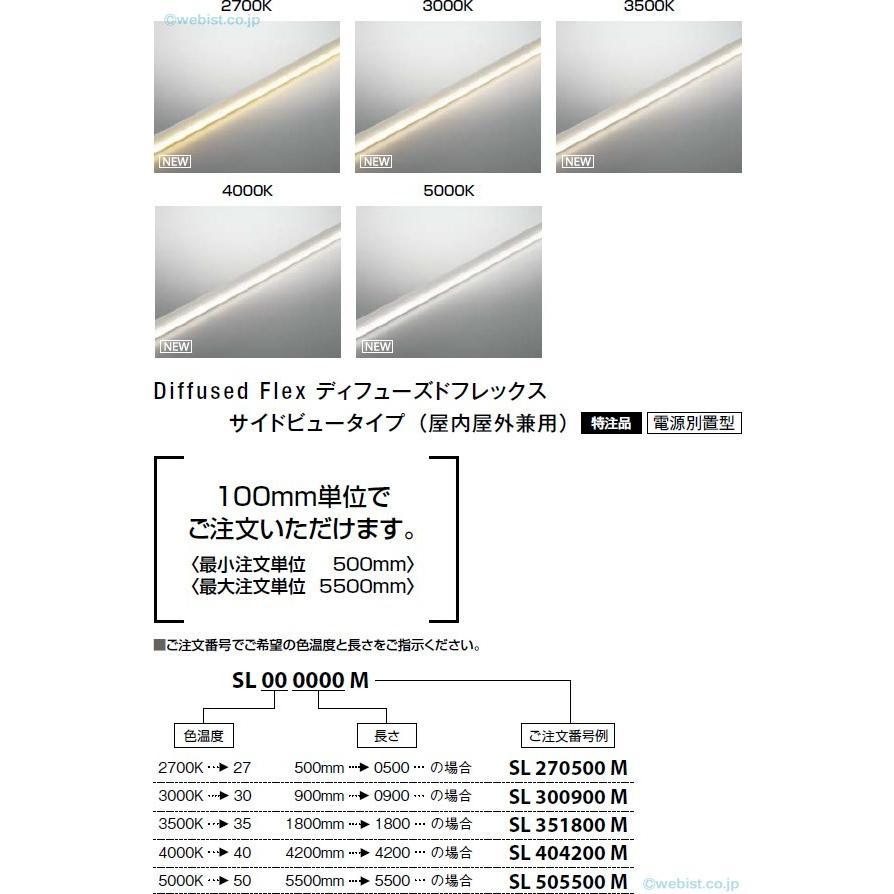 SL271700M コイズミ照明器具 ベースライト ベースライト 間接照明 電源別売 LED 受注生産品
