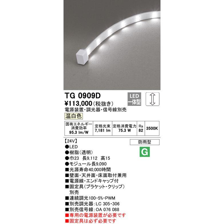 TG0909D オーデリック照明器具 屋外灯 間接照明 LED 電源装置・接続線・固定具別売 受注生産品