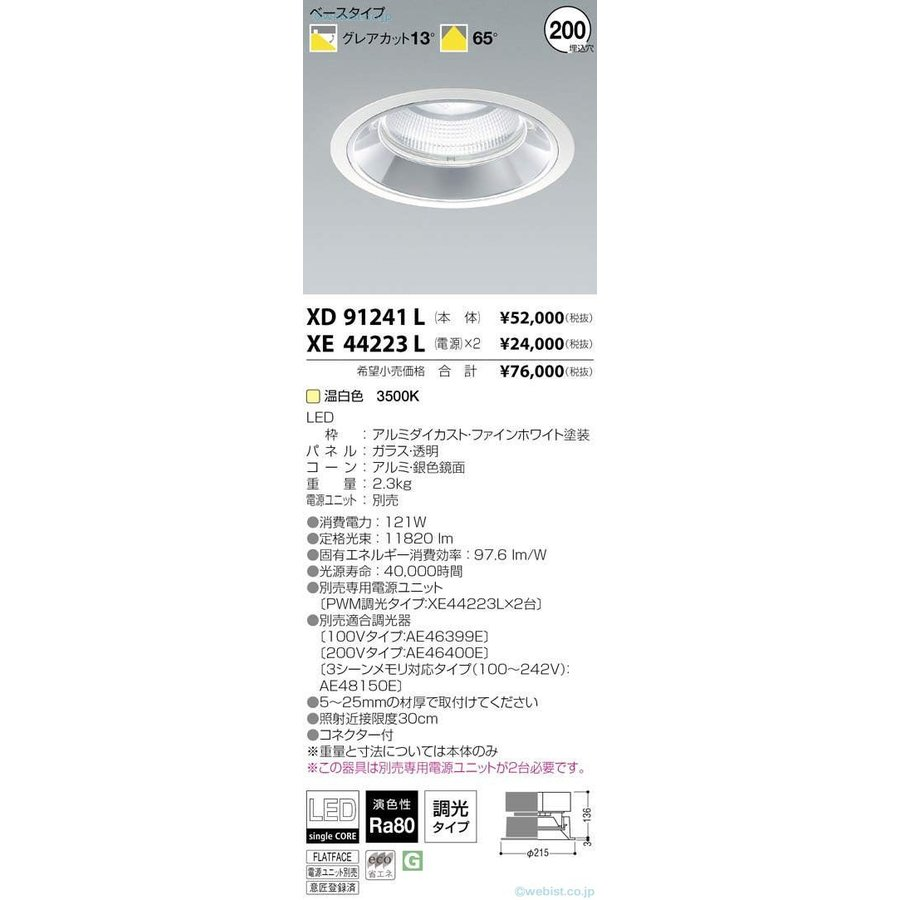 XD91241L コイズミ照明器具 ダウンライト ダウンライト ダウンライト 一般形 埋込穴φ200 電源ユニット別売 LED 263