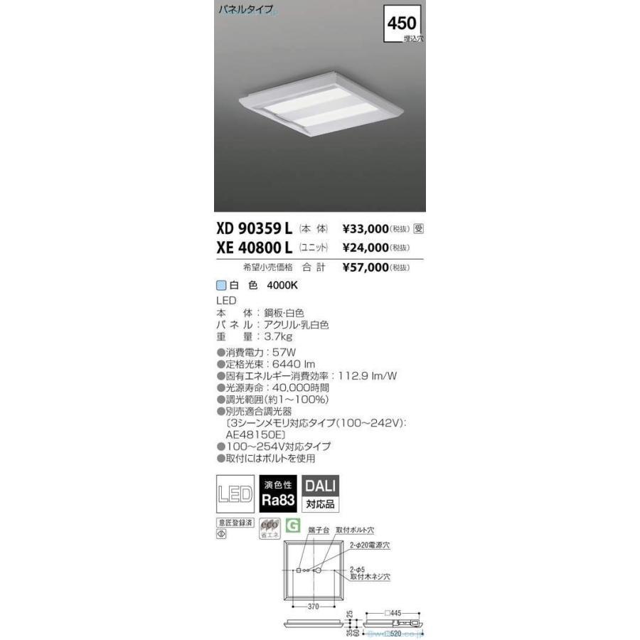 XE40800L コイズミ照明器具 ランプ類 LEDユニット LED LED