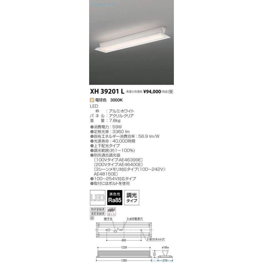 XH39201L コイズミ照明器具 ベースライト 一般形 LED 受注生産品