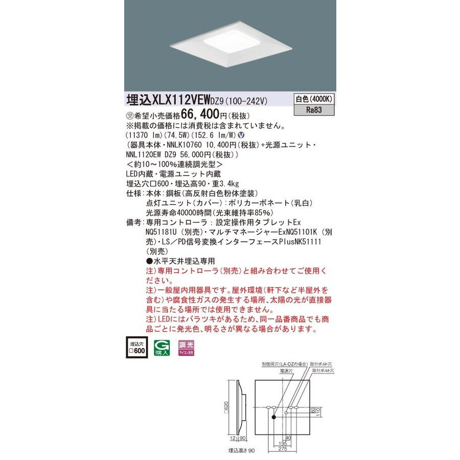 XLX112VEWDZ9(NNLK10760+NNL1120EWDZ9) パナソニック施設照明 LED ベースライト 天井埋込型☆
