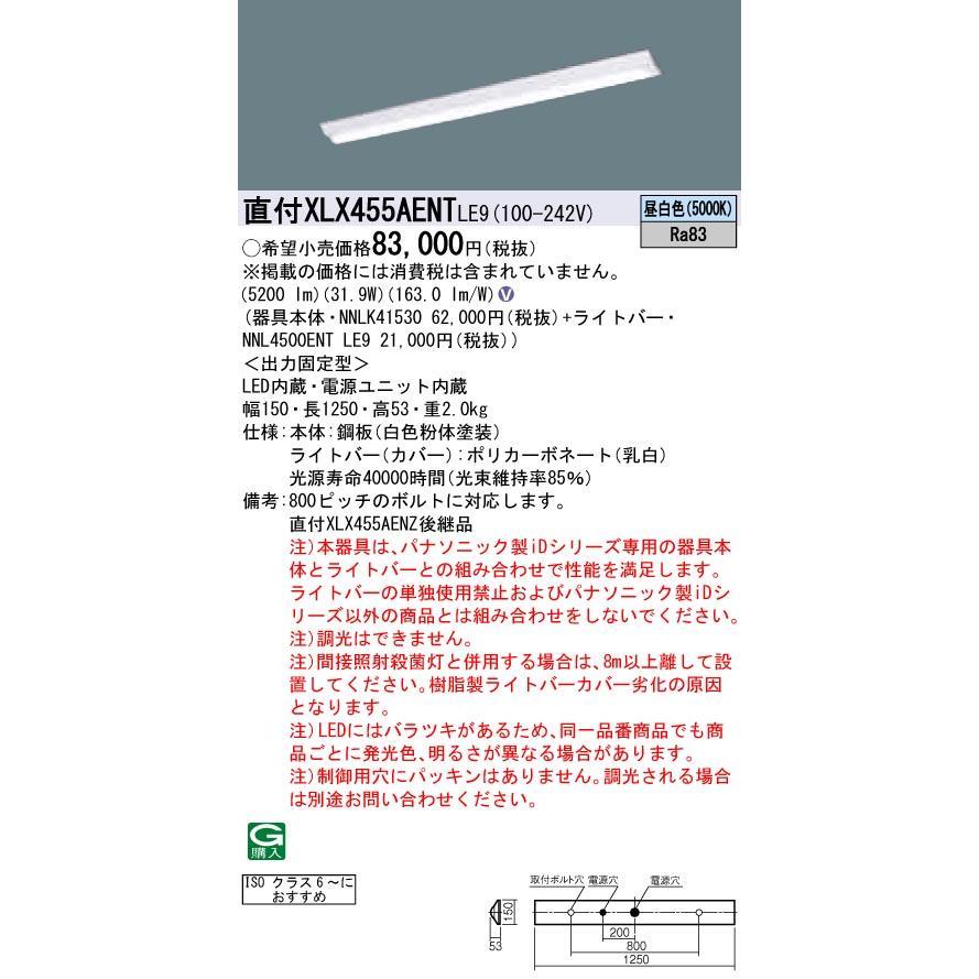 XLX455AENTLE9(NNLK41530+NNL4500ENTLE9) パナソニック施設照明 LED ベースライト 一般形◇ 一般形◇