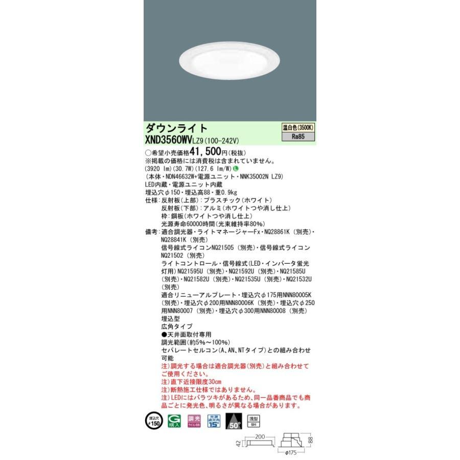 XND3560WVLZ9(NDN46632W+NNK35002NLZ9) XND3560WVLZ9(NDN46632W+NNK35002NLZ9) XND3560WVLZ9(NDN46632W+NNK35002NLZ9) パナソニック施設照明 LED ダウンライト 一般形 埋込穴φ150◇ a82