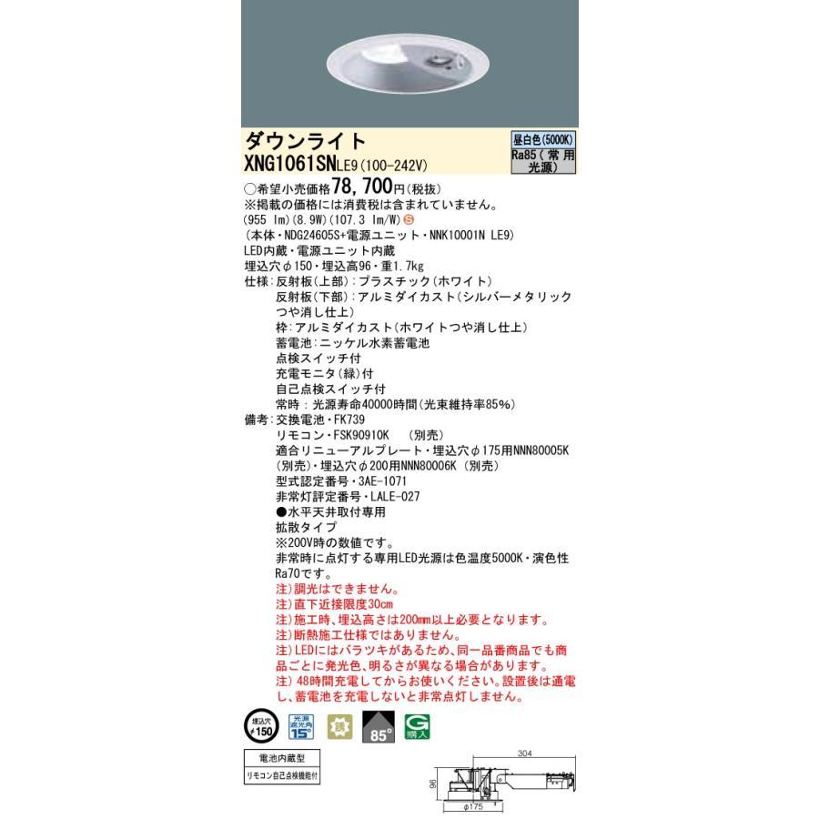 XNG1061SNLE9(NDG24605S+NNK10001NLE9) パナソニック施設照明 パナソニック施設照明 パナソニック施設照明 LED ダウンライト 一般形 リモコン別売 埋込穴φ150☆ 9c8