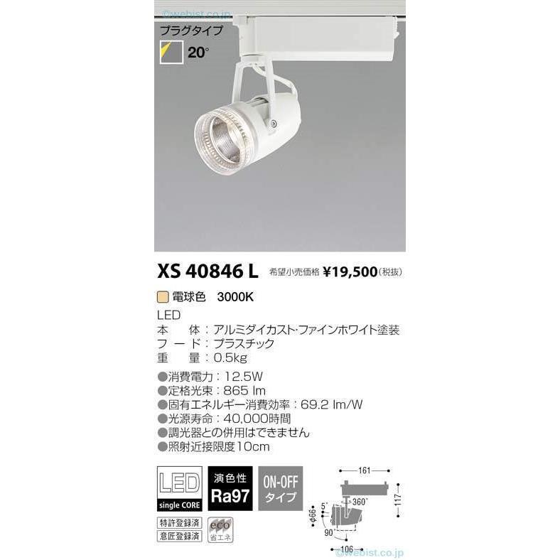 XS40846L コイズミ照明器具 コイズミ照明器具 コイズミ照明器具 スポットライト LED 416