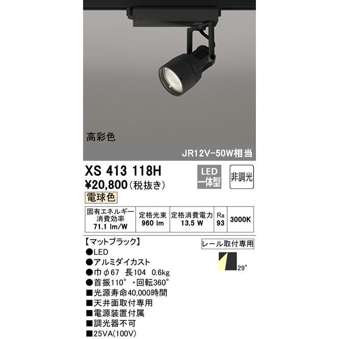 XS413118H オーデリック照明器具 スポットライト スポットライト LED