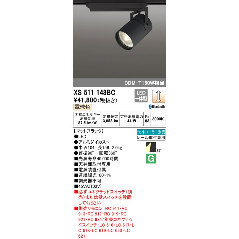 XS511148BC オーデリック照明器具 スポットライト LED LED リモコン別売