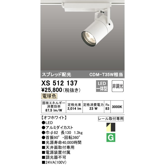 XS512137 オーデリック照明器具 スポットライト LED