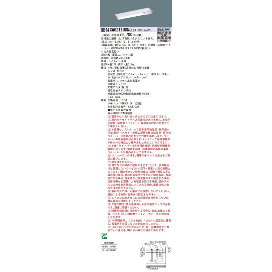 XWG211DGNJLE9(NWLG21623+NNW2105GNJLE9) パナソニック施設照明 パナソニック施設照明 LED ベースライト 非常灯 リモコン別売◇