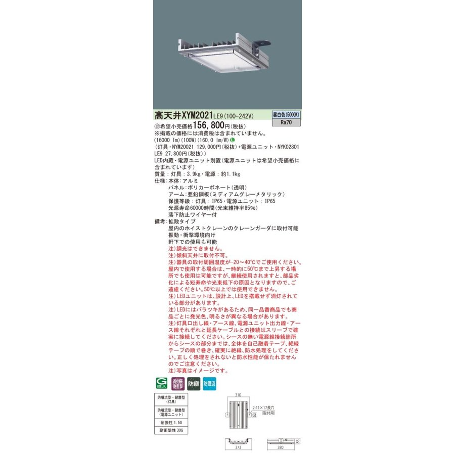 XYM2021LE9(NYM20021+NYK02801LE9) パナソニック施設照明 LED ベースライト 高天井用 受注生産品◇