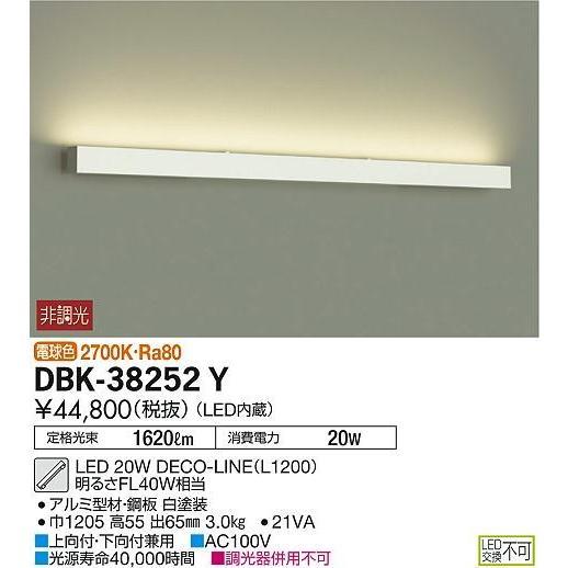 大光電機照明器具 DBK-38252Y ブラケット 一般形 LED≪即日発送対応可能 在庫確認必要≫灯の広場