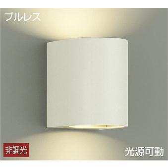 大光電機照明器具 大光電機照明器具 DBK-38887A ブラケット 一般形 LED≪即日発送対応可能 在庫確認必要≫灯の広場