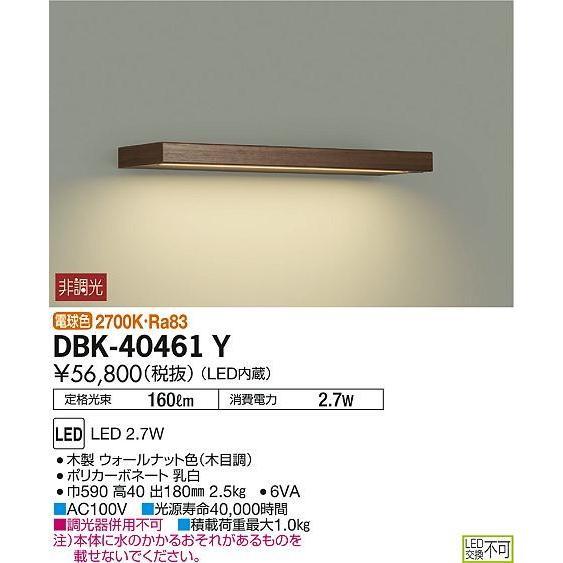 大光電機照明器具 DBK-40461Y ブラケット 一般形 LED≪即日発送対応可能 在庫確認必要≫灯の広場