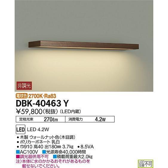 大光電機照明器具 DBK-40463Y ブラケット 一般形 LED≪即日発送対応可能 在庫確認必要≫灯の広場