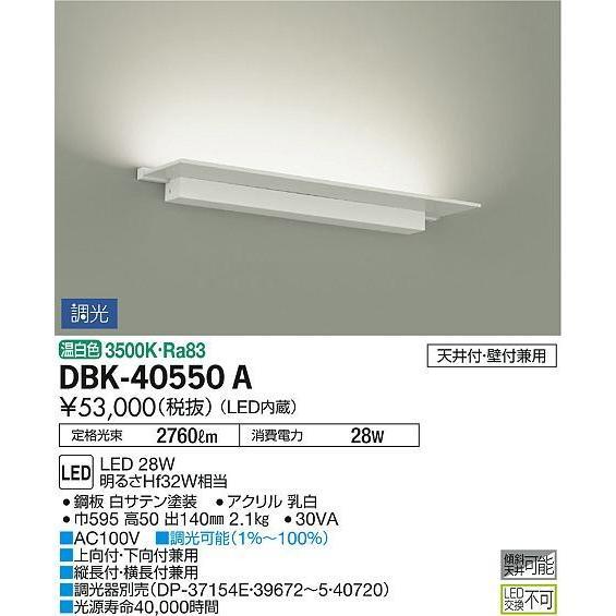 大光電機照明器具 DBK-40550A ブラケット 一般形 LED≪即日発送対応可能 在庫確認必要≫灯の広場