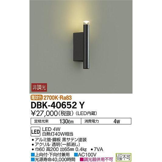大光電機照明器具 大光電機照明器具 DBK-40652Y ブラケット 一般形 LED≪即日発送対応可能 在庫確認必要≫灯の広場